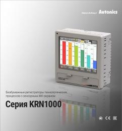 Доступны к заказу безбумажные регистраторы технологических процессов с ЖК-экраном серии KRN1000